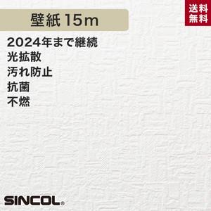 シンコール BA5498 生のり付き機能性スリット壁紙 シンプルパックプラス15m