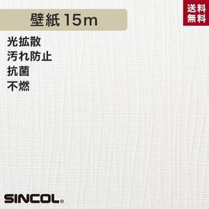 シンコール BA5503 生のり付き機能性スリット壁紙 シンプルパックプラス15m