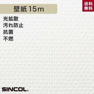 シンコール BA5504 生のり付き機能性スリット壁紙 シンプルパックプラス15m