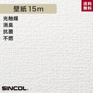 シンコール BA5518 生のり付き機能性スリット壁紙 シンプルパックプラス15m