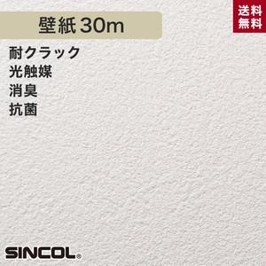 シンコール BA5006 生のり付き機能性スリット壁紙 シンプルパックプラス30m