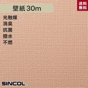 シンコール BA5008 生のり付き機能性スリット壁紙 シンプルパックプラス30m
