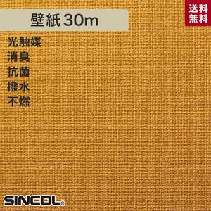 シンコール BA5009 生のり付き機能性スリット壁紙 シンプルパックプラス30m