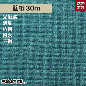 シンコール BA5010 生のり付き機能性スリット壁紙 シンプルパックプラス30m