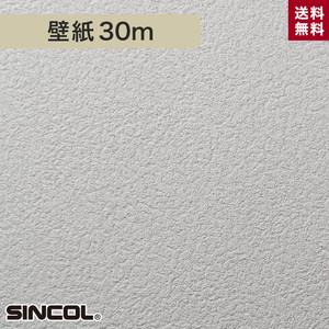 シンコール BA5011 生のり付き機能性スリット壁紙 シンプルパックプラス30m