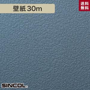 シンコール BA5013 生のり付き機能性スリット壁紙 シンプルパックプラス30m