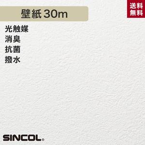 シンコール BA5025 生のり付き機能性スリット壁紙 シンプルパックプラス30m