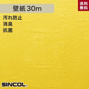 シンコール BA5038 生のり付き機能性スリット壁紙 シンプルパックプラス30m