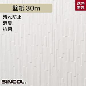 シンコール BA5052 生のり付き機能性スリット壁紙 シンプルパックプラス30m
