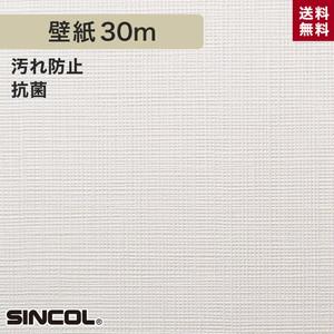 シンコール BA5059 生のり付き機能性スリット壁紙 シンプルパックプラス30m