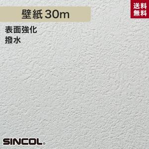 シンコール BA5061 生のり付き機能性スリット壁紙 シンプルパックプラス30m