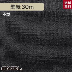 シンコール BA5063 生のり付き機能性スリット壁紙 シンプルパックプラス30m