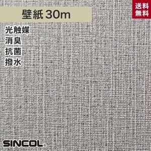 シンコール BA5070 生のり付き機能性スリット壁紙 シンプルパックプラス30m