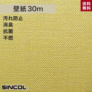 シンコール BA5082 生のり付き機能性スリット壁紙 シンプルパックプラス30m
