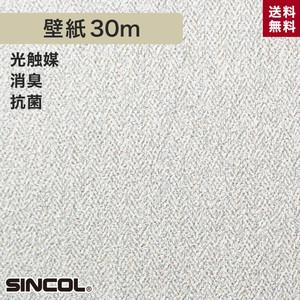 シンコール BA5104 生のり付き機能性スリット壁紙 シンプルパックプラス30m