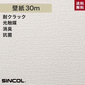 シンコール BA5113 生のり付き機能性スリット壁紙 シンプルパックプラス30m