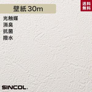 シンコール BA5118 生のり付き機能性スリット壁紙 シンプルパックプラス30m