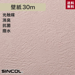 シンコール BA5124 生のり付き機能性スリット壁紙 シンプルパックプラス30m