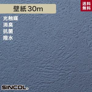シンコール BA5125 生のり付き機能性スリット壁紙 シンプルパックプラス30m