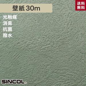 シンコール BA5126 生のり付き機能性スリット壁紙 シンプルパックプラス30m