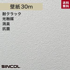 シンコール BA5159 生のり付き機能性スリット壁紙 シンプルパックプラス30m