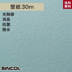 シンコール BA5166 生のり付き機能性スリット壁紙 シンプルパックプラス30m