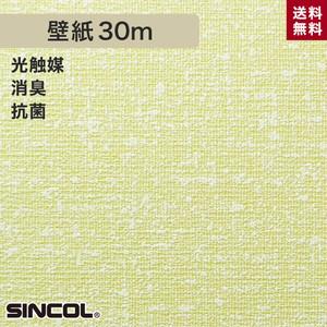 シンコール BA5172 生のり付き機能性スリット壁紙 シンプルパックプラス30m