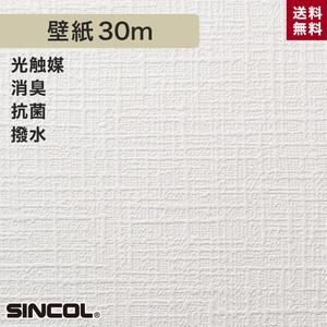シンコール BA5219 生のり付き機能性スリット壁紙 シンプルパックプラス30m