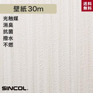 シンコール BA5266 生のり付き機能性スリット壁紙 シンプルパックプラス30m