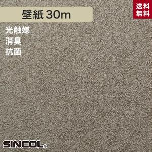 シンコール BA5291 生のり付き機能性スリット壁紙 シンプルパックプラス30m