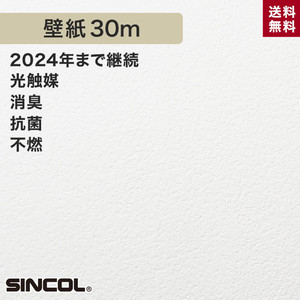 シンコール BA5308 生のり付き機能性スリット壁紙 シンプルパックプラス30m
