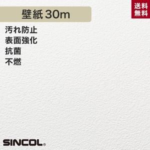 シンコール BA5332 生のり付き機能性スリット壁紙 シンプルパックプラス30m