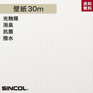 シンコール BA5392 生のり付き機能性スリット壁紙 シンプルパックプラス30m