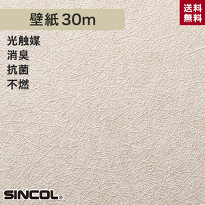 シンコール BA5396 生のり付き機能性スリット壁紙 シンプルパックプラス30m