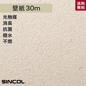 シンコール BA5399 生のり付き機能性スリット壁紙 シンプルパックプラス30m