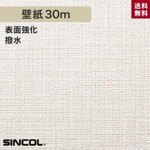 シンコール BA5433 生のり付き機能性スリット壁紙 シンプルパックプラス30m
