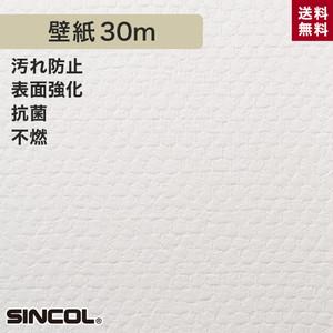 シンコール BA5491 生のり付き機能性スリット壁紙 シンプルパックプラス30m