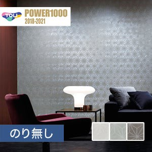 【のり無し壁紙】東リ POWER1000 Pattern ジャパン WVP2015~WVP2017