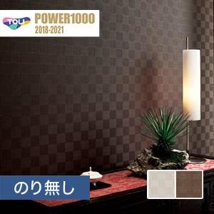 【のり無し壁紙】東リ POWER1000 Pattern ジャパン WVP2018・WVP2019