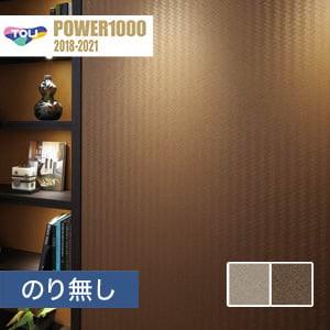 【のり無し壁紙】東リ POWER1000 光触媒消臭壁紙Pattern ジャパン WVP2020・WVP2021