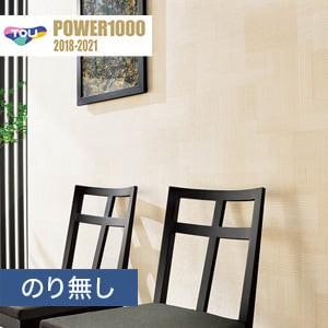 【のり無し壁紙】東リ POWER1000 Pattern ジャパン WVP2022