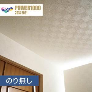 【のり無し壁紙】東リ POWER1000 天井 WVP2569