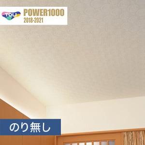 【のり無し壁紙】東リ POWER1000 天井 WVP2570