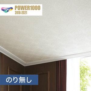 【のり無し壁紙】東リ POWER1000 天井 WVP2571