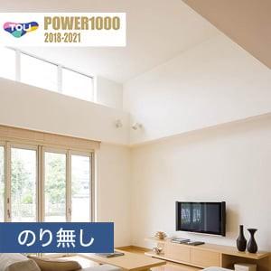 【のり無し壁紙】東リ POWER1000 天井 WVP2573