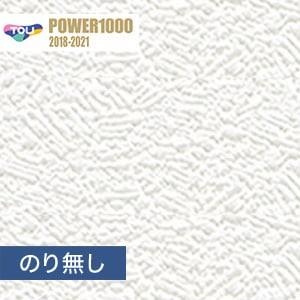 【のり無し壁紙】東リ POWER1000 天井 WVP2574