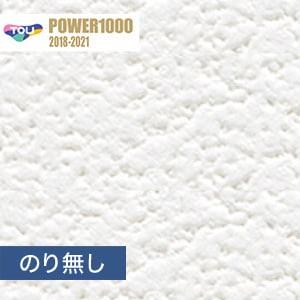 【のり無し壁紙】東リ POWER1000 天井 WVP2575