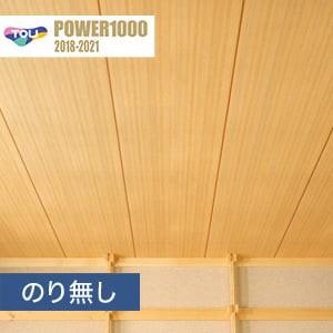 【のり無し壁紙】東リ POWER1000 和調天井向き WVP2585