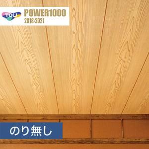 【のり無し壁紙】東リ POWER1000 和調天井向き WVP2586
