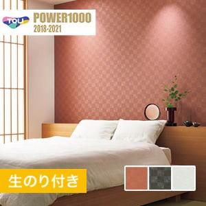 【のり付き壁紙】 東リ POWER1000 Pattern ジャパン WVP2010~WVP2012